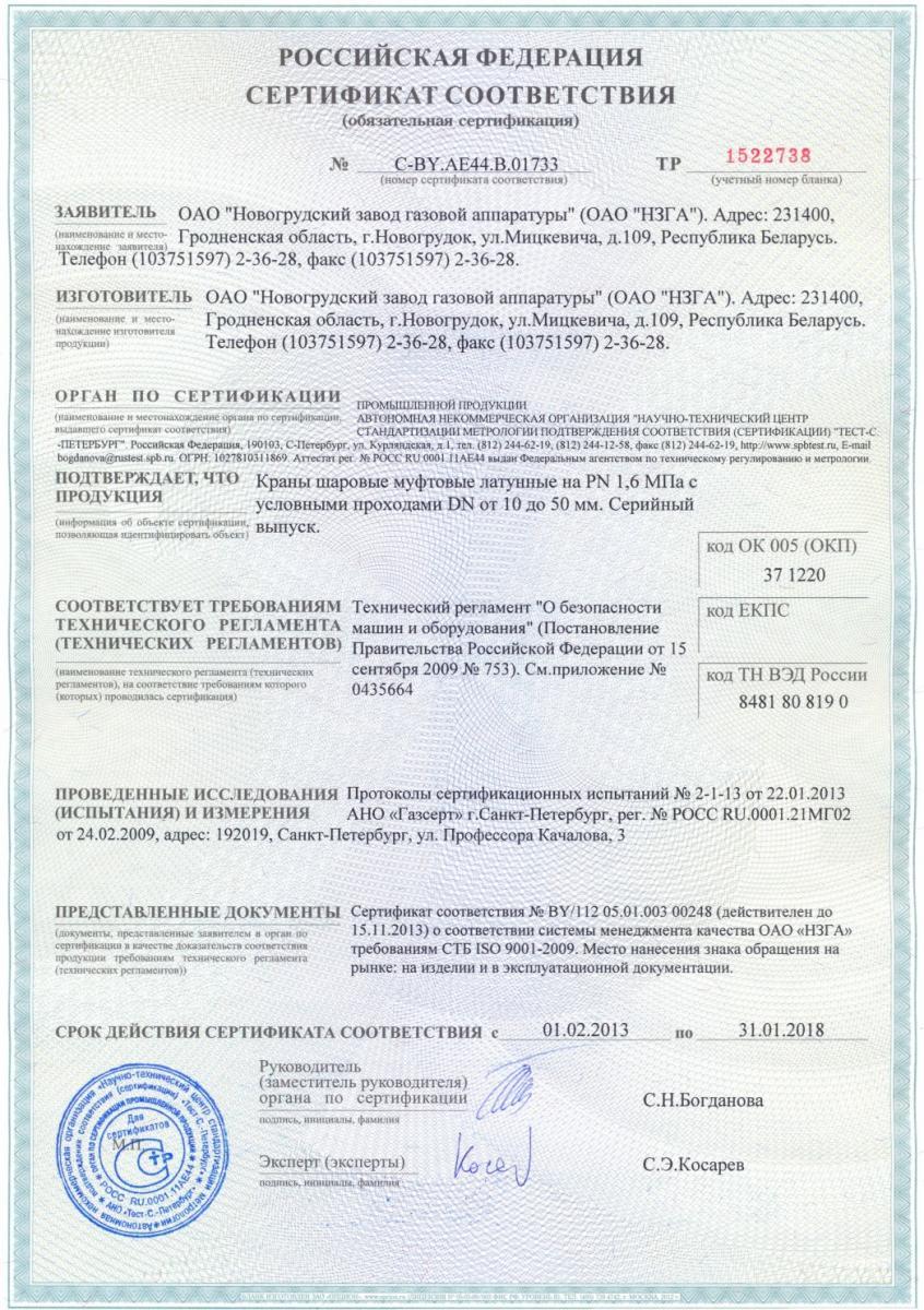 Сертификат соответствия требованиям безопасности на запорную арматуру